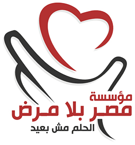 egypt without disease - charity